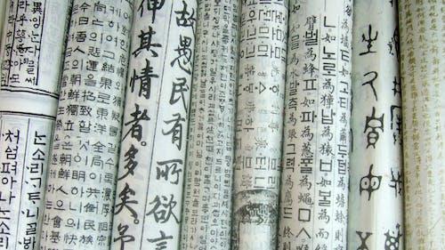 The Literature Translation Institute awards grants to translators of Korean literary works.